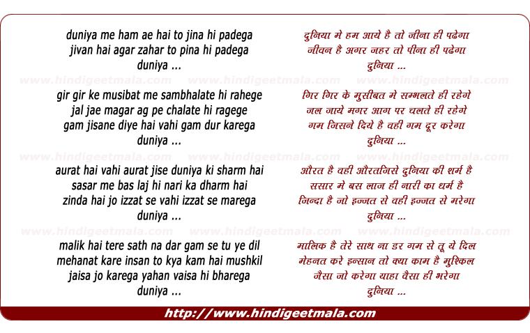 lyrics of song Duniya Men Ham Ae Hain To Jina Hi Padega