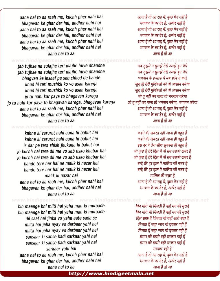 lyrics of song Aanaa Hai To Aa Raah Men, Kuchh Pher Nahin Hai