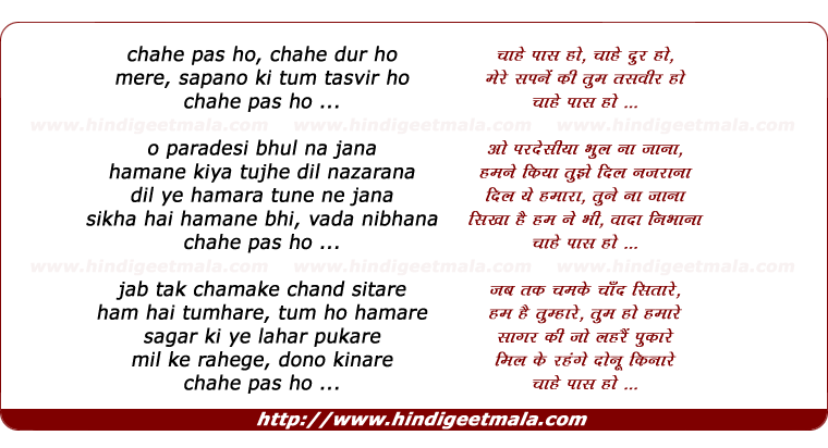lyrics of song Chaahe Paas Ho, Chaahe Dur Ho