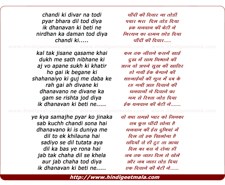 lyrics of song Chandi Ki Divar Na Todi, Pyar Bhara Dil Tod Diya
