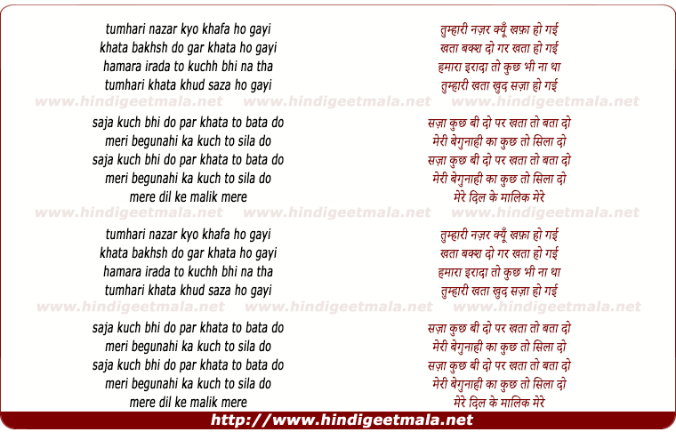 lyrics of song Tumhaari Nazar Kyon Khafaa Ho Gai