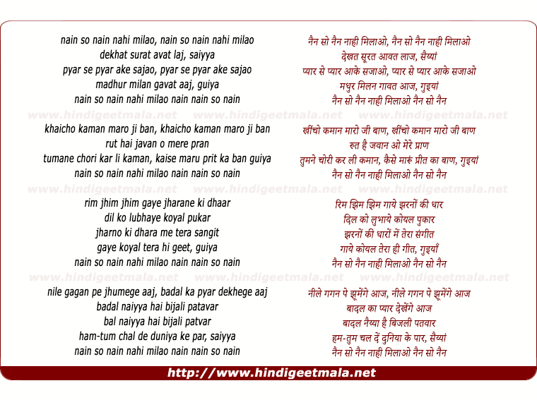 lyrics of song Nain So Nain Nahin Milao