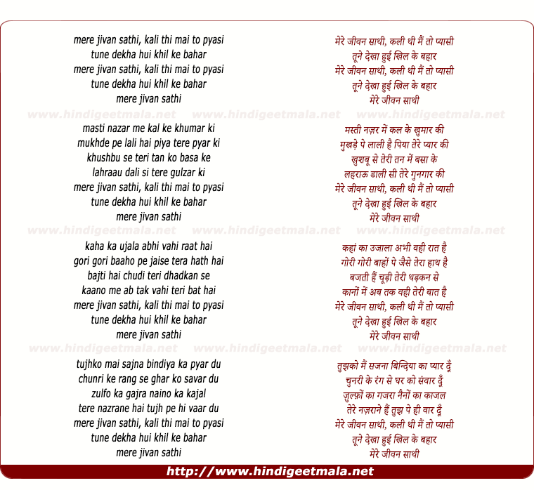lyrics of song Mere Jivan Sathi, Kali Thi Main To Pyasi