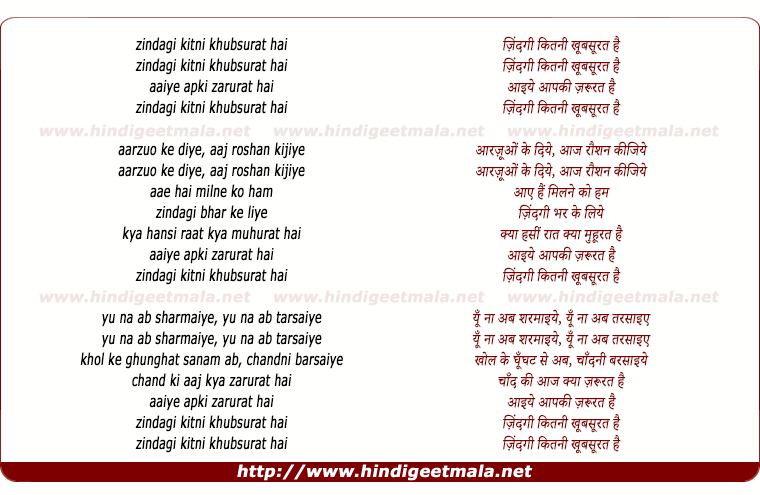 lyrics of song Zindagi Kitni Khubsurat Hai