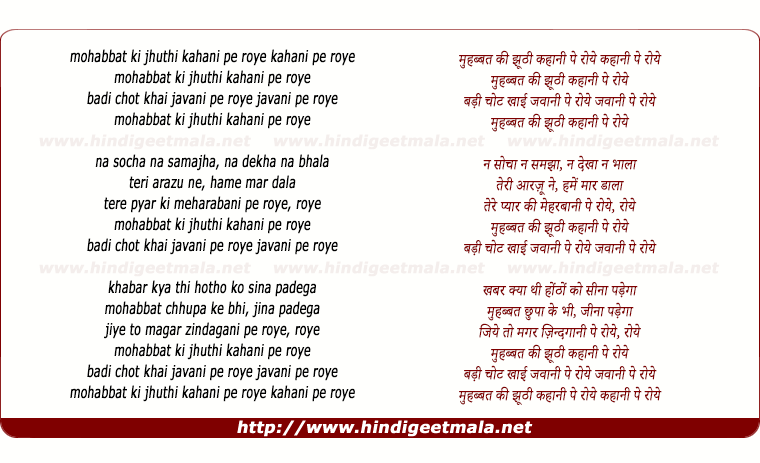 lyrics of song Mohabbat Ki Jhuthi Kahani Pe Roye