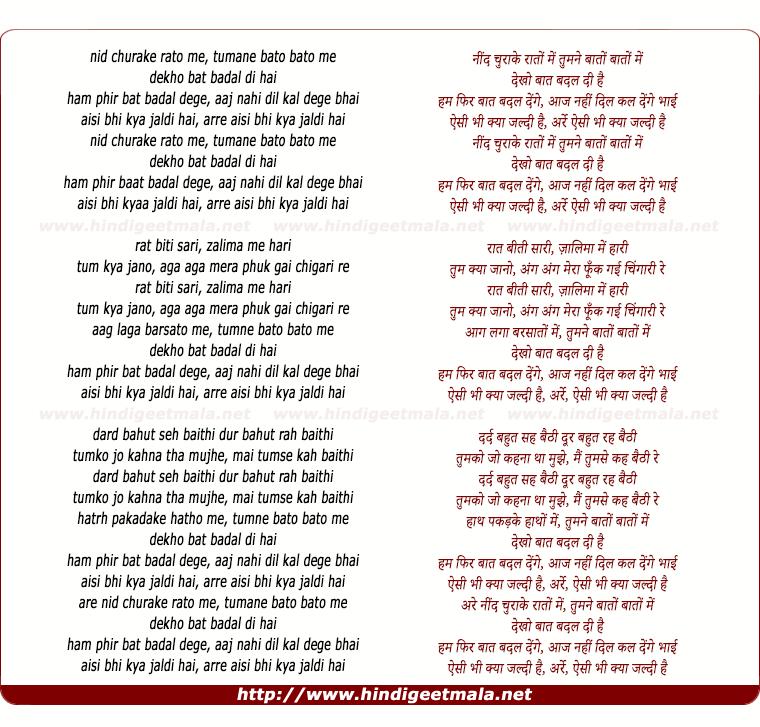 lyrics of song Nind Churaake Raaton Men Tumne Baaton Baaton Men