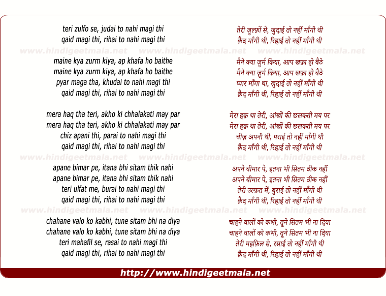 lyrics of song Teri Zulfo Se, Judai To Nahi Mangi Thi