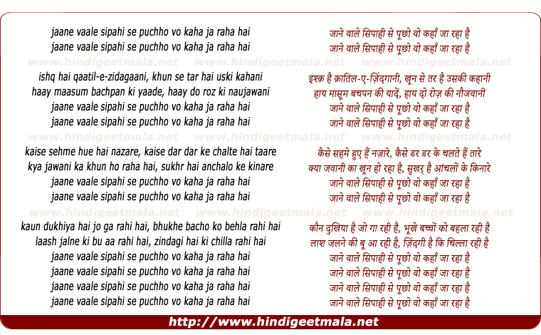lyrics of song Jaane Vaale Sipahi Se Puchho Vo Kahaan Jaa Rahaa Hai