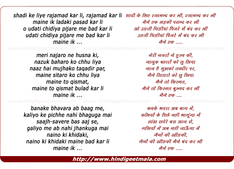 lyrics of song Shaadi Ke Liye Rajaamand Kar Li, Rajaamand Kar Li