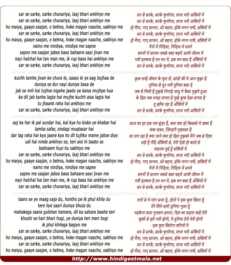lyrics of song Sar Se Sarake, Sarake Chunariyaa