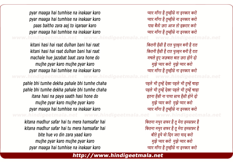 lyrics of song Pyaar Maangaa Hai Tumhinse, Na Inakaar Karo