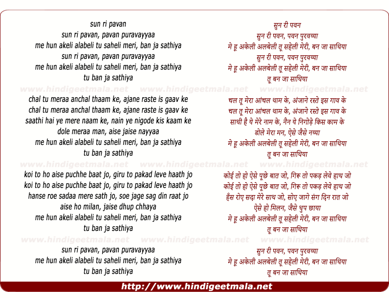 lyrics of song Sun Ri Pavan, Pavan Purvaiyyaa, Main Hun Akeli Alabeli