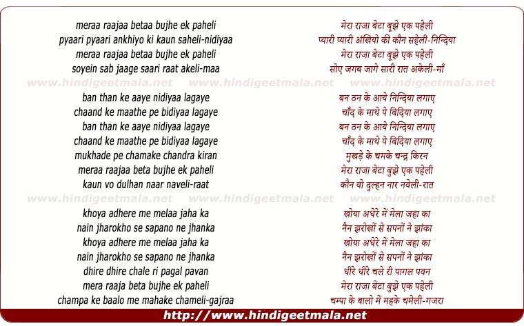lyrics of song Mera Raaja Beta Bujhe Ek Paheli