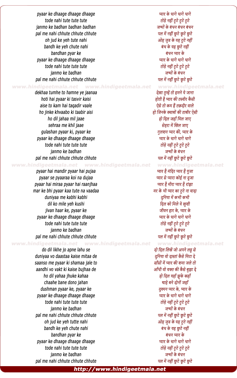 lyrics of song Pyaar Ke Dhaage Dhaage Dhaage Tode Nahin Tute Tute Tute