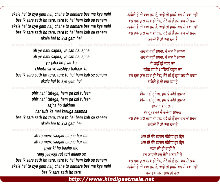 lyrics of song Akele Hain, To Kyaa Gam Hai