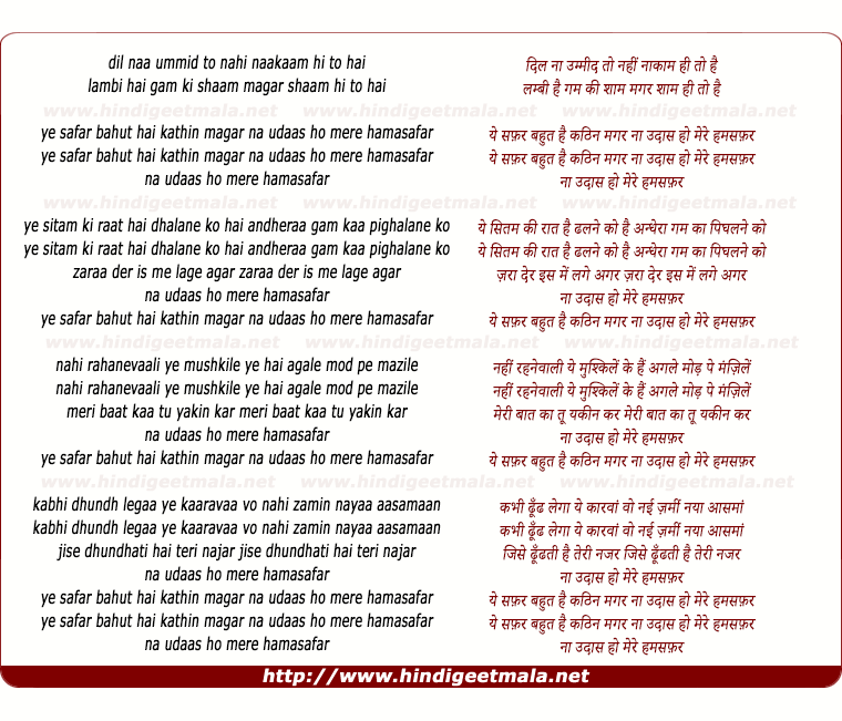 lyrics of song Ye Safar Bahut Hai Kathin Magar