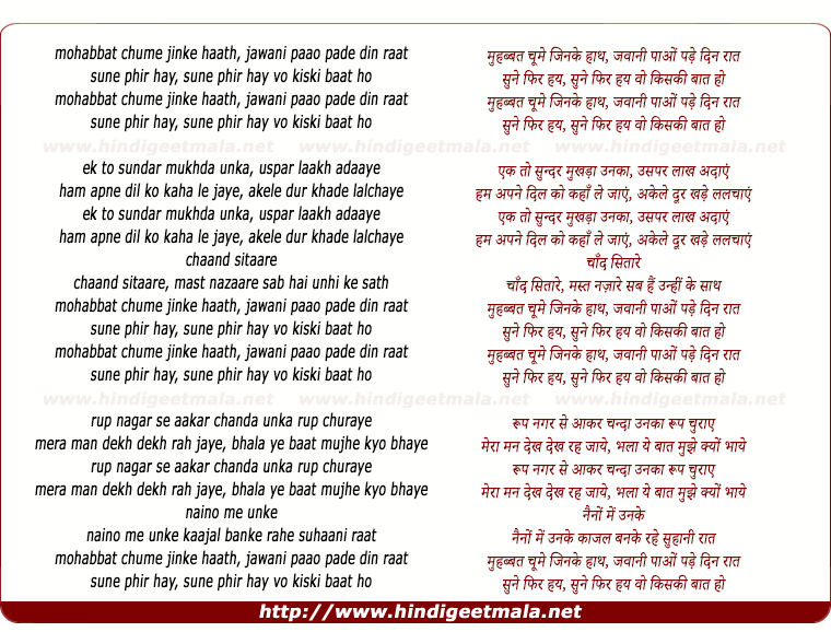 lyrics of song Mohabbat Chume Jinke Haath