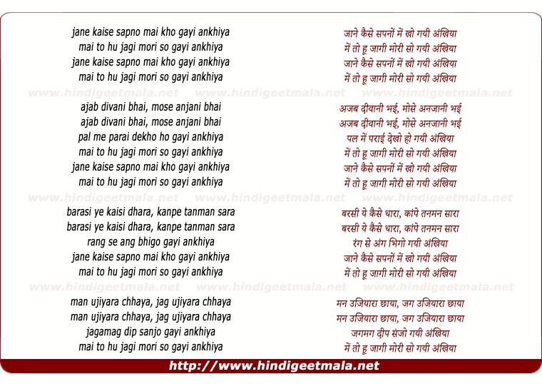 lyrics of song Jaane Kaise Sapanon Main Kho Gayi Ankhiyaan