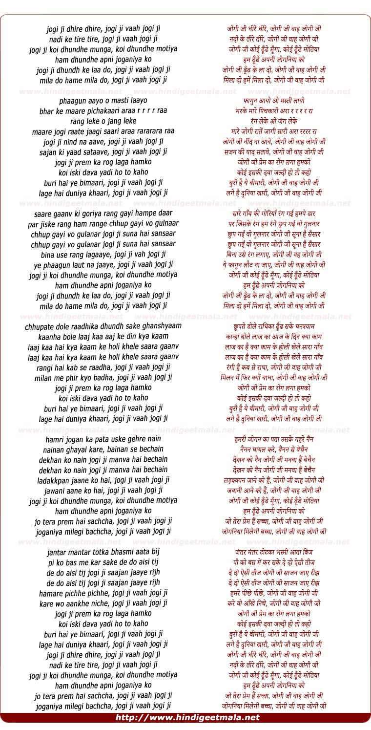 lyrics of song Jogi Ji Dhire Dhire, Jogi Ji Vaah Jogi Ji