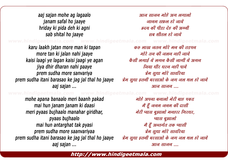 lyrics of song Aaj Sajan Mohe Ang Lagalo