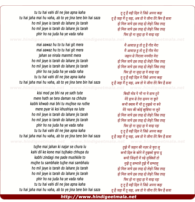 lyrics of song Ye Vaadaa Rahaa