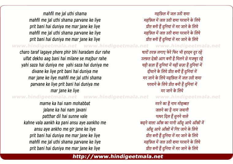 lyrics of song Mahafil Men Jal Uthi Shamaa, Paravaane Ke Liye
