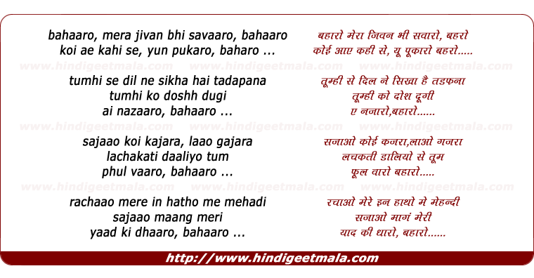 lyrics of song Bahaaron Meraa Jivan Bhi Savaaron Bahaaron