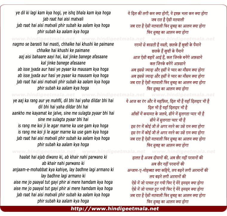 lyrics of song Ye Dil Ki Lagi Kam Kya Hogi