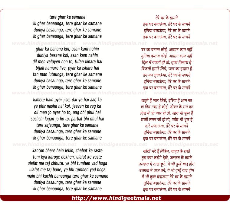 lyrics of song Ik Ghar Banauga, Tere Ghar Ke Samne