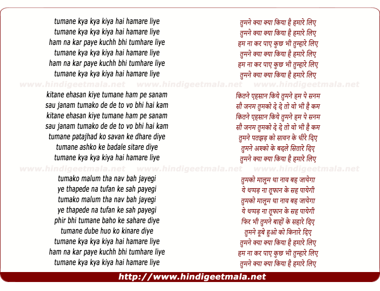 lyrics of song Tumne Kya Kya Kiya Hai, Hamare Liye