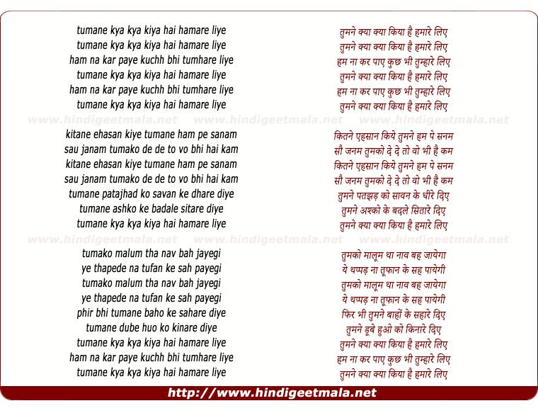 lyrics of song Tumne Kya Kya Kiya Hai Hamare Liye