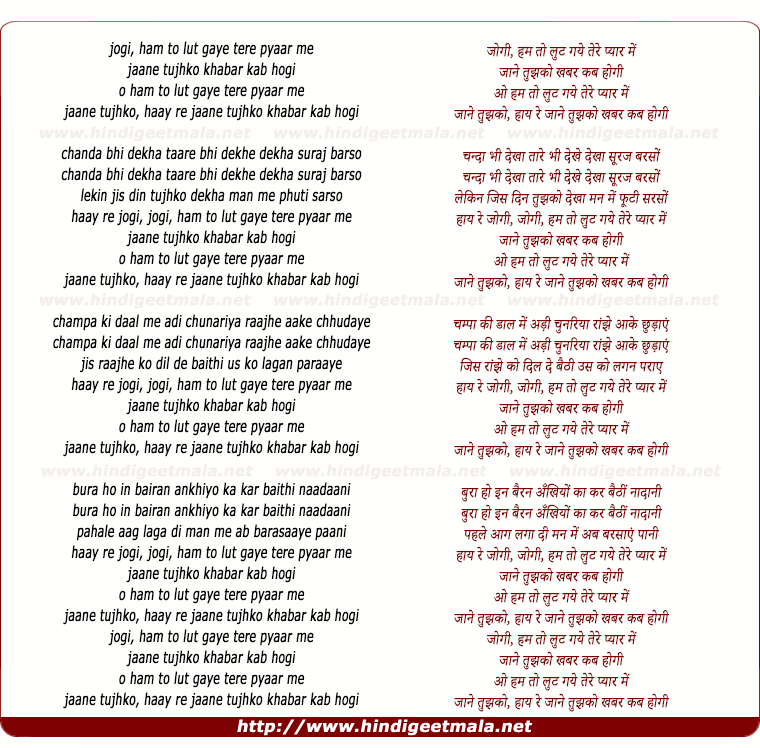lyrics of song Jogi, Ham To Lut Gaye Tere Pyaar Men