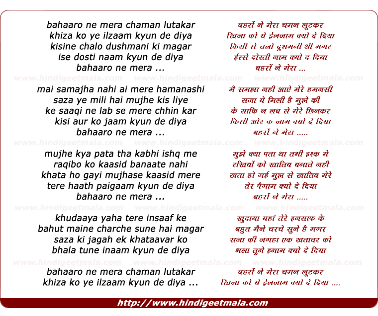 lyrics of song Bahaaron Ne Meraa Chaman Lutakar