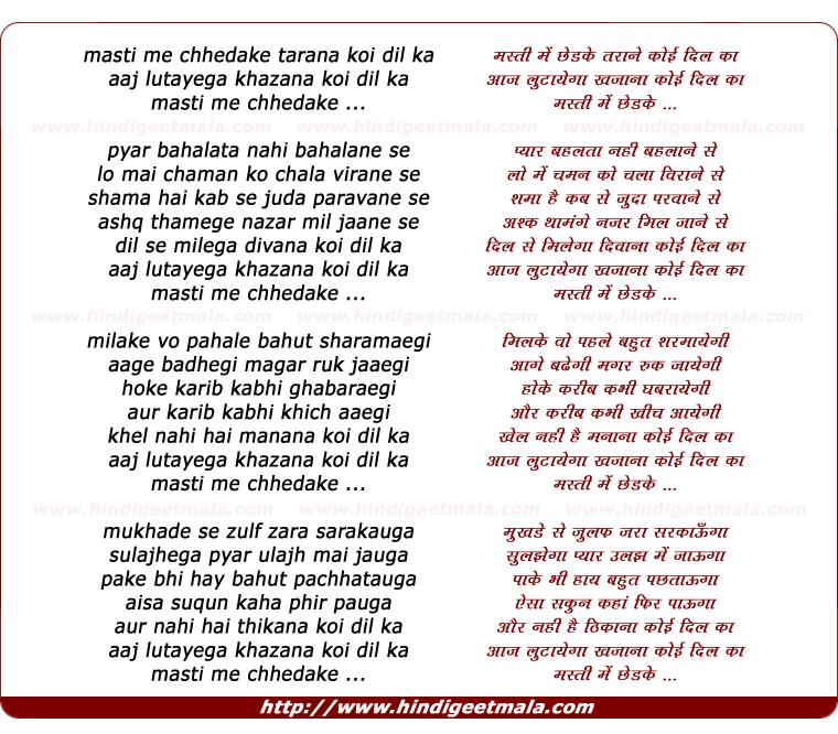 lyrics of song Masti Me Chhedke Tarana Koi Dil Ka