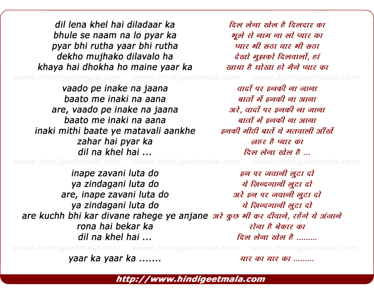 lyrics of song Dil Lena Khel Hai Diladar Ka