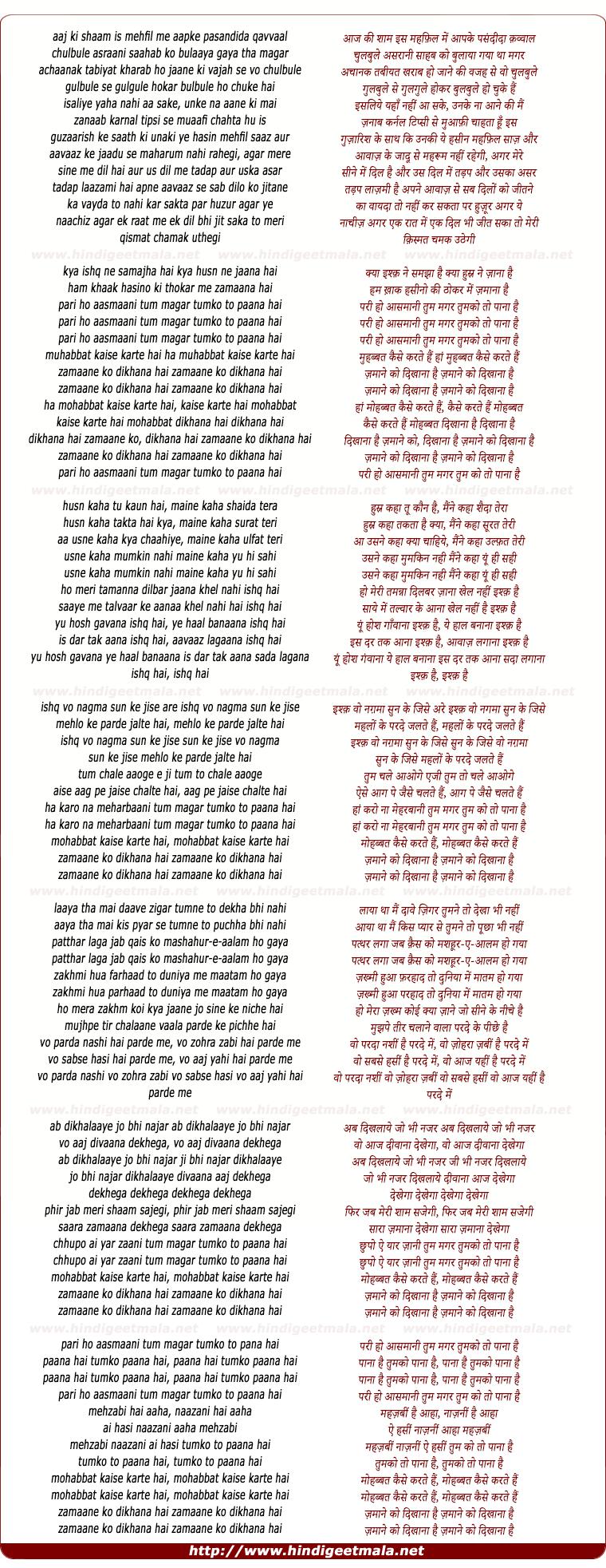 lyrics of song Kya Ishq Ne Samjha Hai Zamane Ko Dikhana Hai