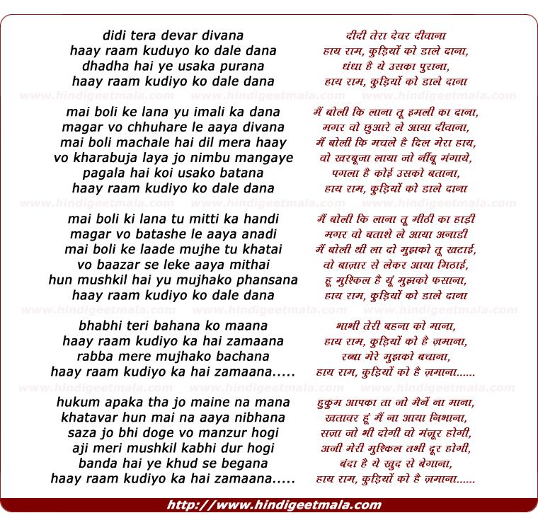 lyrics of song Didi Tera Devar Divaanaa Haye Ram Kuduyon Ko Dale Dana