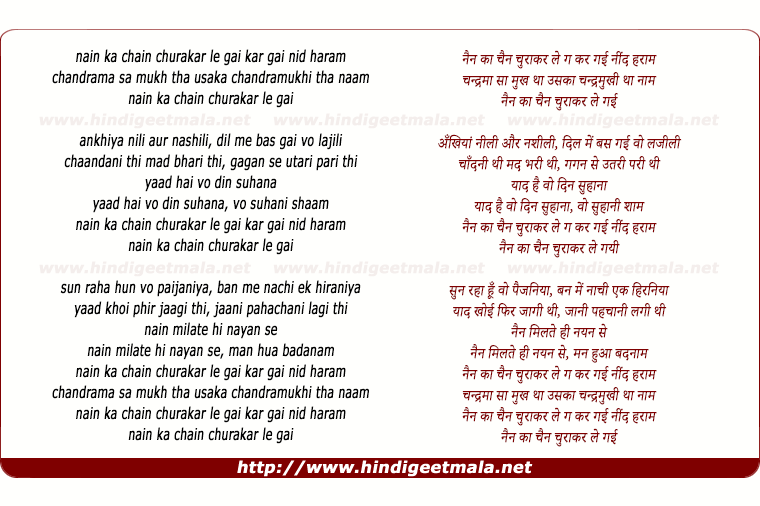 lyrics of song Nain Ka Chain Churaakar Le Gai