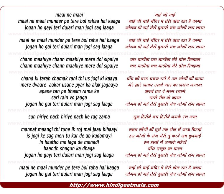 lyrics of song Maai Ne Maai Munder Pe Tere Bol Rahaa Hai Kaagaa