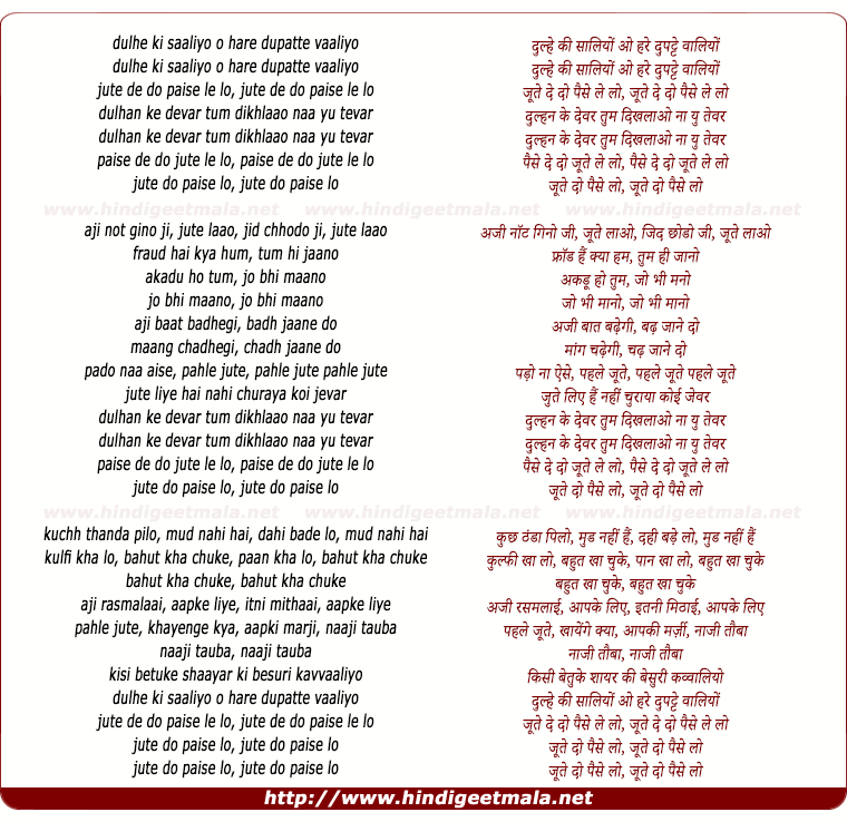 lyrics of song Jute De Do Paise Lelo