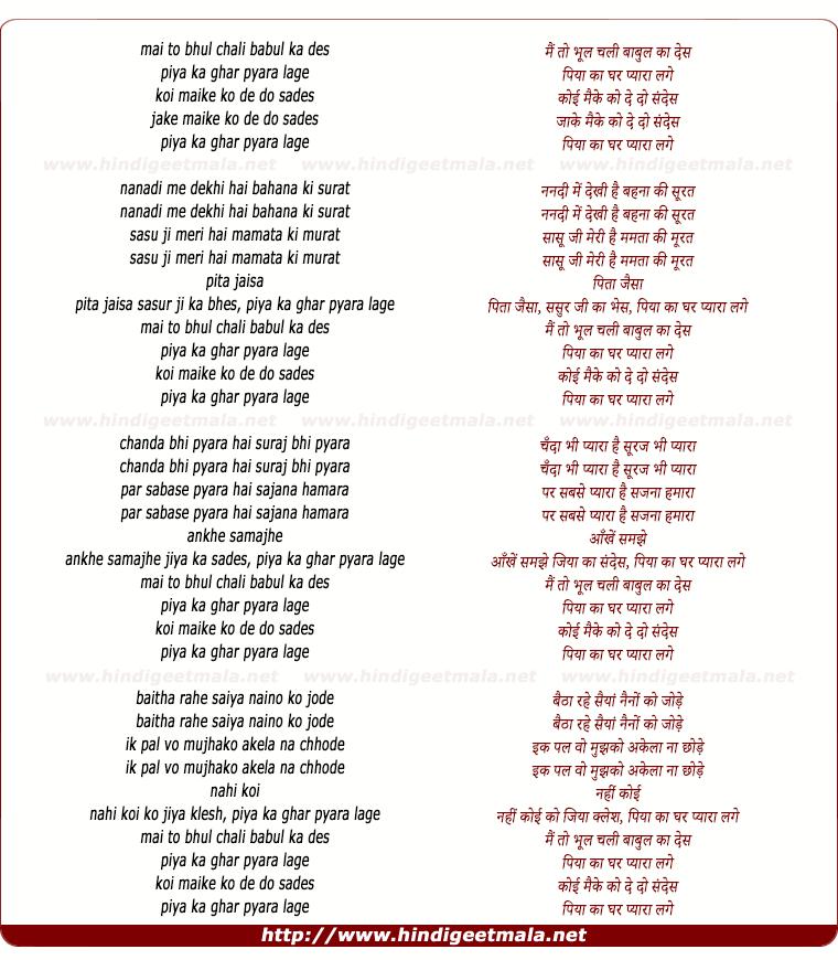 lyrics of song Main To Bhul Chali Baabul Kaa Des