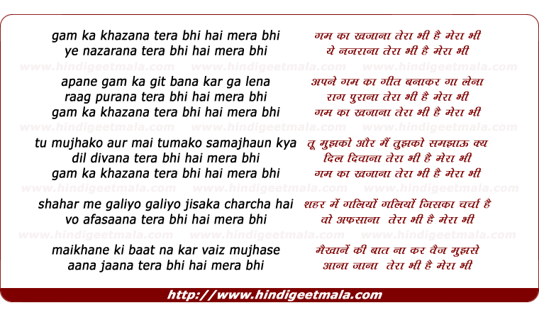 lyrics of song Gam Ka Khazaanaa Tera Bhi Hai Meraa Bhi
