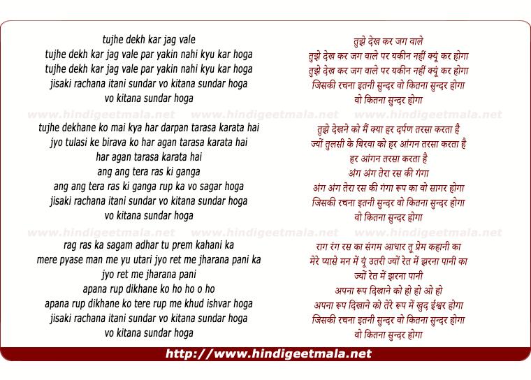 lyrics of song Tujhe Dekh Kar Jag Vaale Par Yakin Nahin Kyun Kar Hogaa