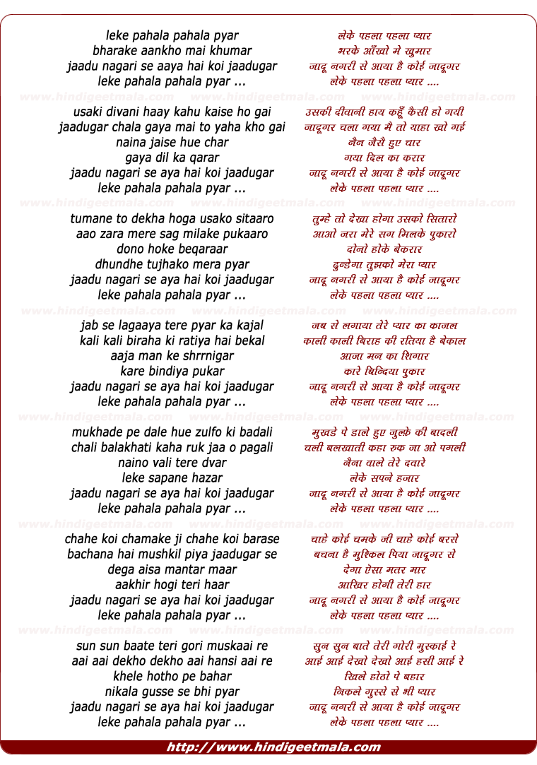 lyrics of song Leke Pahla Pahla Pyar (Part 1)