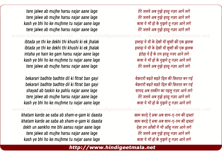 lyrics of song Tere Jalave Ab Mujhe Harasu Nazar Aane Lage