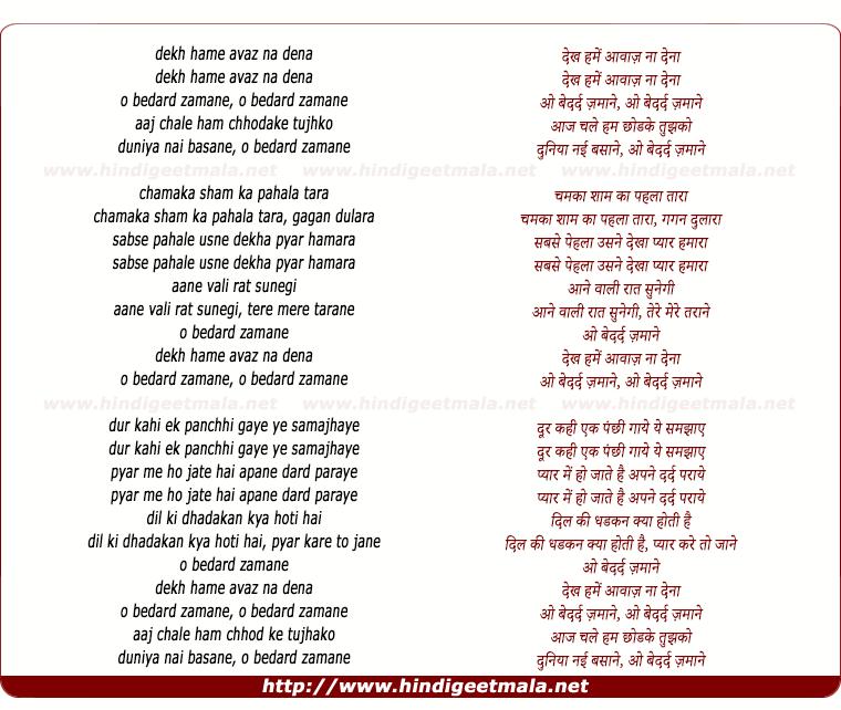 lyrics of song Dekh Hamen Aavaaz Na Denaa