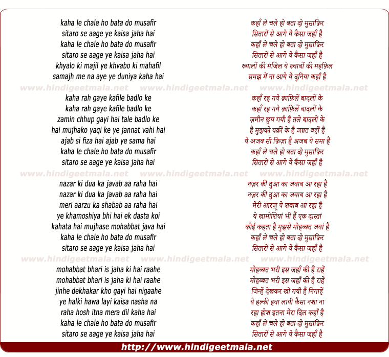 lyrics of song Kahaan Le Chale Ho Bataado Musaafir
