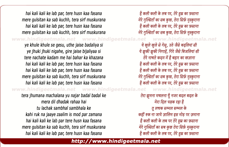 lyrics of song Hai Kali Kali Ki Lab Par, Tere Husn Kaa Fasaanaa