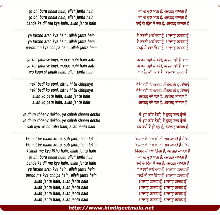 lyrics of song Jo Bhi Buraa Bhalaa Hai, Allaah Jaanataa Hai