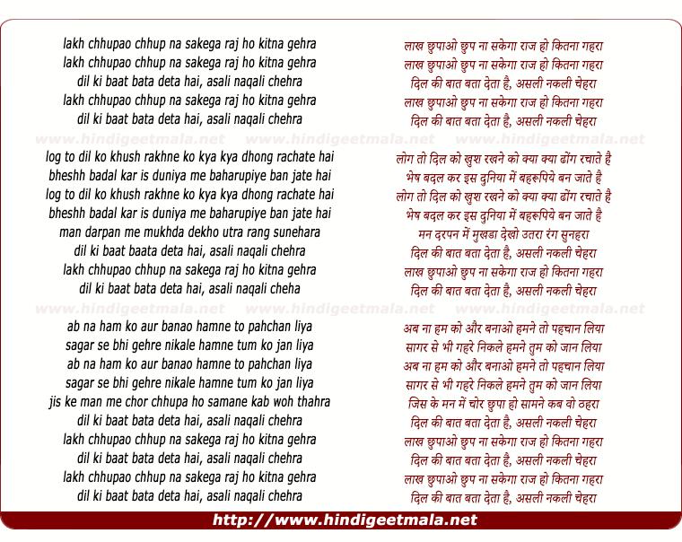 lyrics of song Laakh Chhupaao Chhup Na Sakegaa